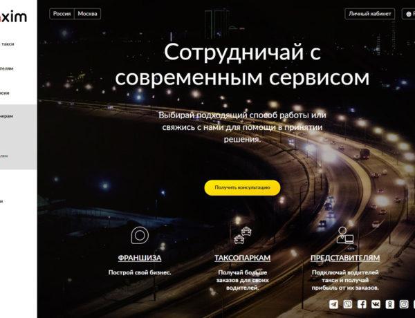Раздел для партнеров на сайте такси