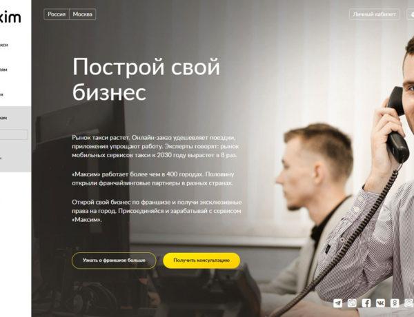 Страница франшизы такси
