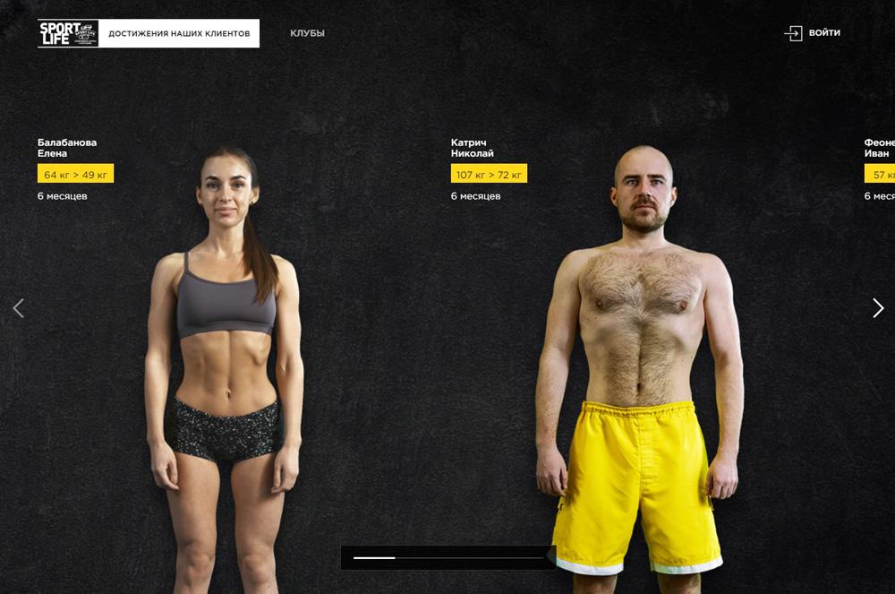 Клиенты фитнес клуба - до и после