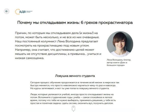 Текстовая страница на сайте рекламного агенства