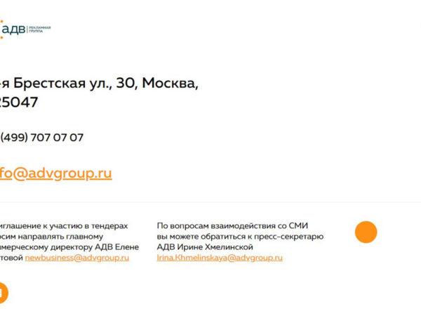Контактная информация рекламного агенства