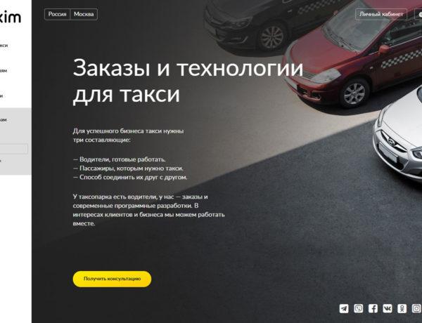 Страница технологии на сайте такси