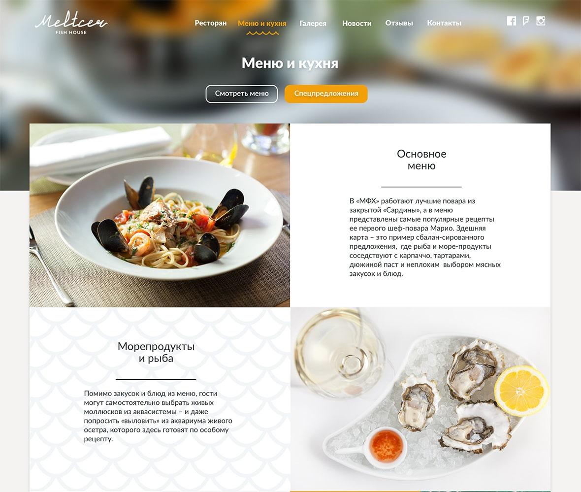 Меню и спецпредложения сайта ресторана