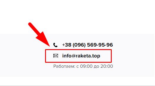 Фото почты на домене raketa.top