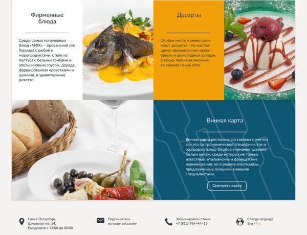 Фирменные блюда сайта ресторана