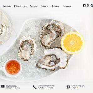 Фото первого экрана сайта ресторана