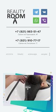 Мобильная версия сайта салона красоты