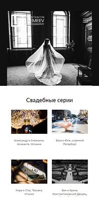 Мобильная версия сайта для фотографа