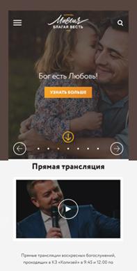 Мобильная версия православного сайта