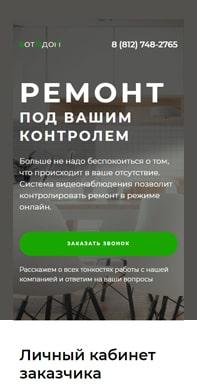 Мобильная версия сайта по ремонту квартир