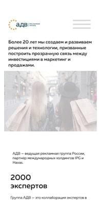 Мобильная версия сайта рекламного агенства