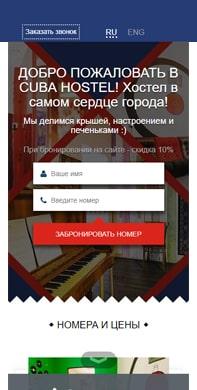 Мобильная версия сайта хостела