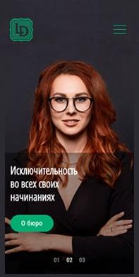Юридический сайт, мобильная версия