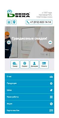Пример мобильной версии сайта окон