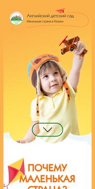 Мобильная версия сайта детского сада